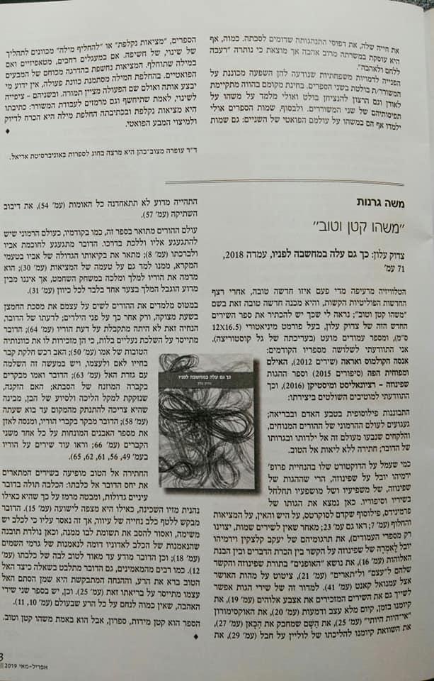 עפרה מצוב כהן בקורת עתון 77 המשך