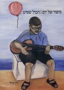 מתן-חיים מנגן בגיטרה ציור: דנה פלדמן יגיל