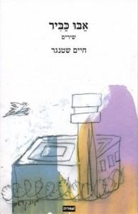 """עטיפת הספר בהוצאת """"עמדה"""" ציור: מנשה קדישמן"""