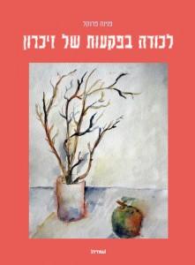 """עטיפת הספר בהוצאת """"עמדה"""" עריכה: ליאת קפלן ציור השער: פנינה פרנקל"""