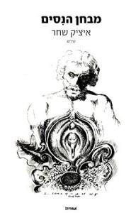 """עטיפת הספר בהוצאת """"עמדה"""" ציור העטיפה: קטע מתוך רישום הנקרא """"אדם וחוה"""", אסף קרבס"""