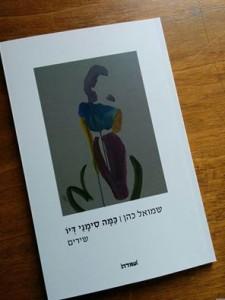 """עטיפת הספר בהוצאת """"עמדה"""" הציור על העטיפה: אתי מצא יחזקאל"""