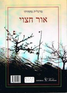 עטיפת הספר הדו-לשוני (עברית/ספרדית) בהוצאת ספרא-ורבּוּם