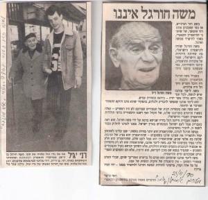 """סבא ואני מטיילים, תמונה מתוך """"העולם הזה"""", ודברים שכתב עם פטירתו השחקן יוסי גרבר ז""""ל ב""""מעריב"""""""