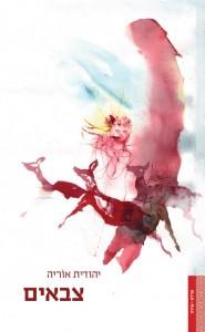 ציור העטיפה: רחל קיני