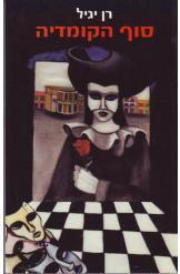 ציור העטיפה: דנה פלדמן יגיל