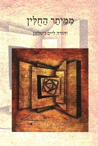 עטיפת הספר, Open Book, ציור של פול קליי