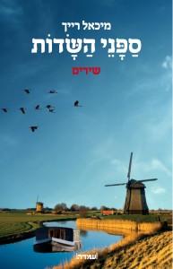 עטיפת הספר, עיצוב הספר: יגאל ארקין