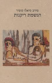 ציור העטיפה: מירב סיאלו סופיר עיצוב העטיפה ועימוד הספר: צופית ברבי