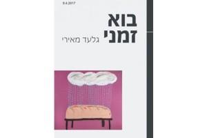 """העבודה על העטיפה: אלעד רוזן, גשם/לחם, אקריליק על בד, 160*160 ס""""מ, 2010 עיצוב העטיפה: אדם בלופרב"""