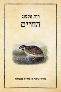 עטיפת הספר בהוצאת זמורה-ביתן, מוציאים לאור