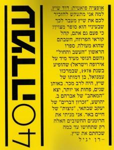 עטיפת החוברת עיצוב: מאיר סדן