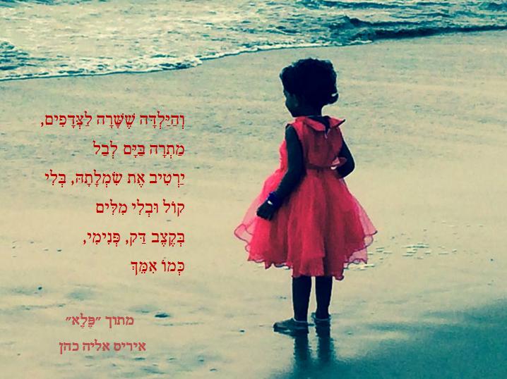 פלא והילדה ששרה לצדפים