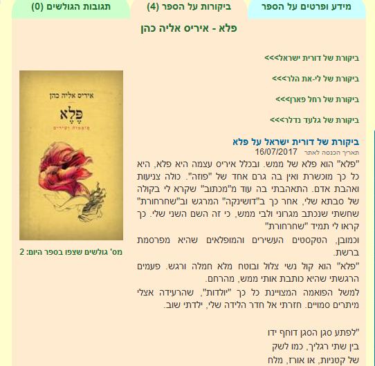 דורית ישראל