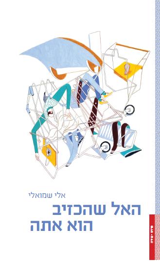 Eli_shmueli2_cover